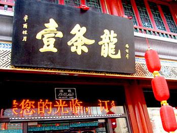 Top 10 Halal Restaurants in Beijing